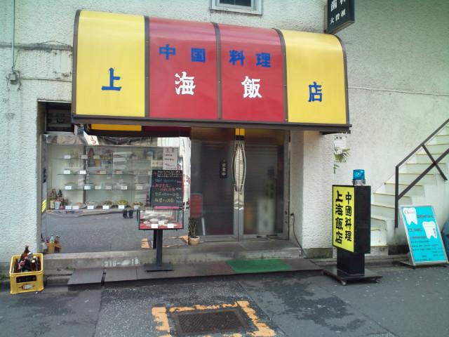 麻婆豆腐とチャーハン定食(水道橋/上海飯店)