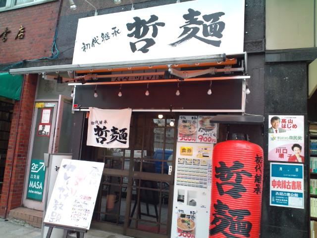 豚骨醤油ラーメン・カレーライス付(神保町/哲麺)