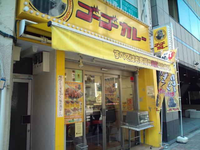 チキンカツカレー・ビジネスクラス(水道橋/ゴーゴーカレー)