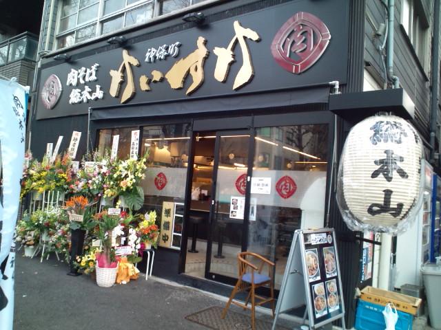 冷やしおろし肉そば・味玉(神保町/けいすけ)