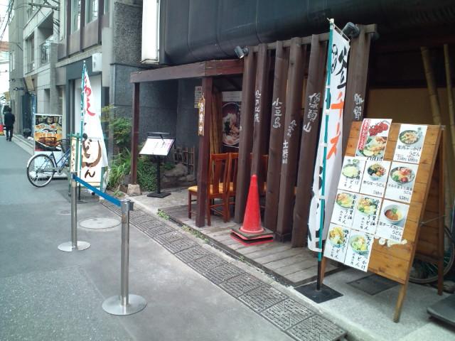 鶏天カレーと讃岐うどんのセット舞茸天付き・イカ天(神保町/野らぼー)