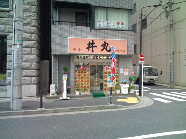 マグロサーモン丼・ネタ大盛(神保町/丼丸)