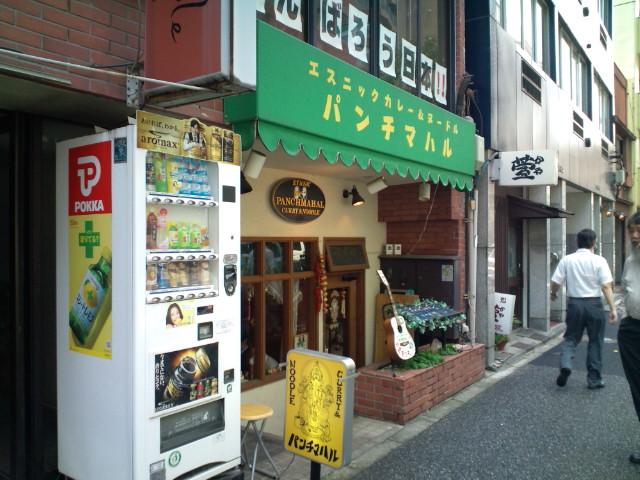 野菜カレー(神保町/パンチマハル)