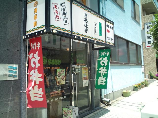 西京漬弁当(本郷/まるはげ)