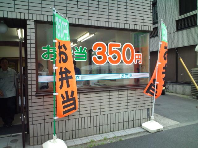 カキフライ弁当(神保町/万花衣)