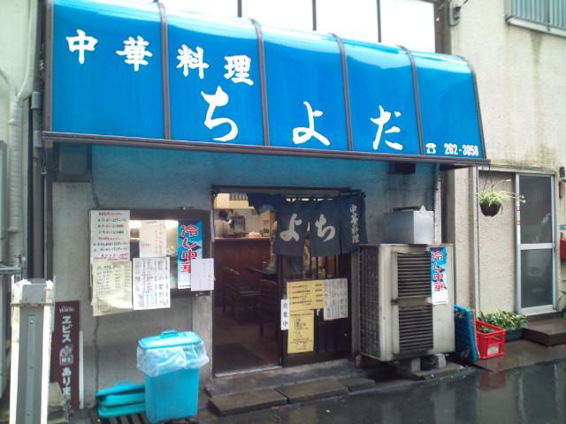 A弁当(水道橋/ちよだ)
