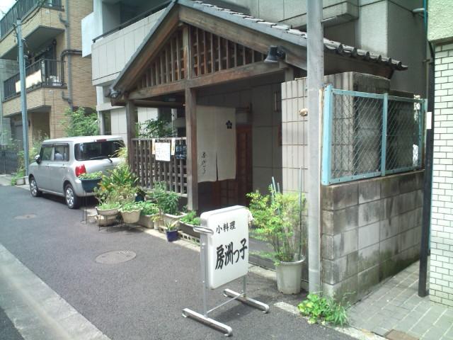 目玉丼(飯田橋/房洲っ子)