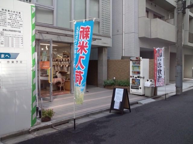 日替わり弁当(魚)(飯田橋/千代田ミレット豊穀米)