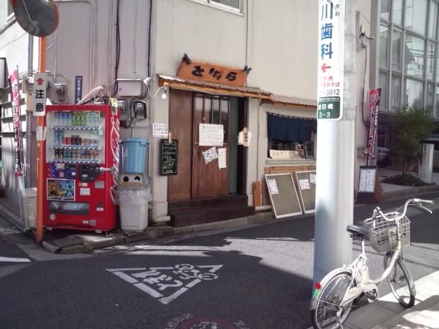 さんまの竜田揚げ弁当(飯田橋/とら)
