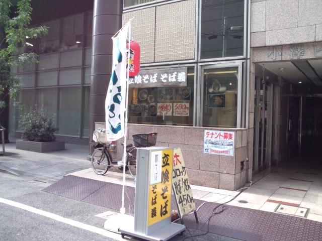 特大コロッケそば(水道橋/そば義)