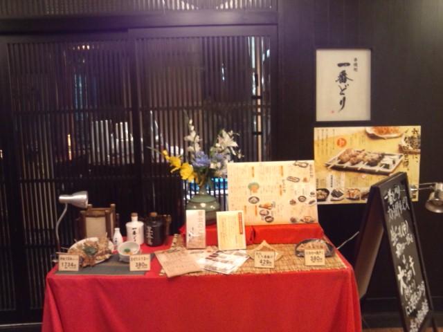親子丼弁当(飯田橋/一番どり)