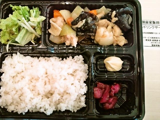 鶏肉と野菜塩味炒め弁当(飯田橋/陳麻家)
