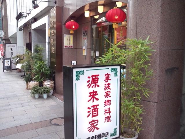 麻婆カレー麺・チーズトッピング(神保町/源来酒家)