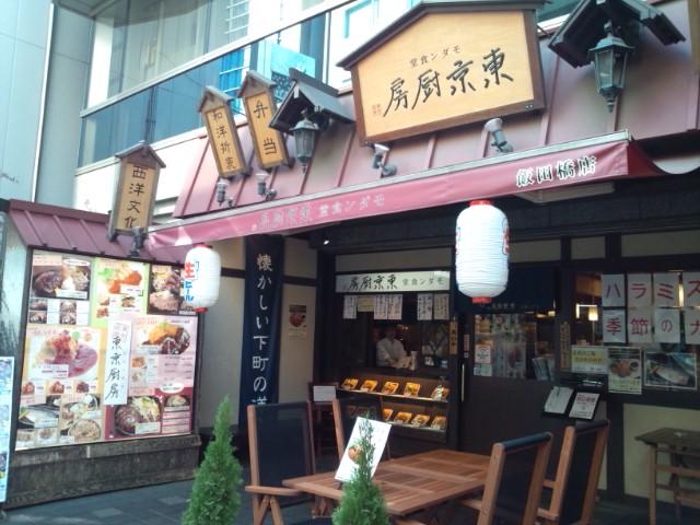 半熟オムレツとウインナー弁当(飯田橋/東京厨房)