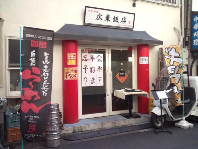 餃子弁当(水道橋/広東飯店)