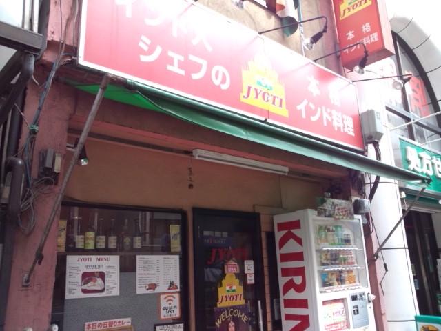日替わりカレー(たまご)・ナン付(飯田橋/ジョティー)