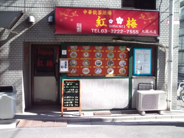 酢辛麺(九段下/紅梅)