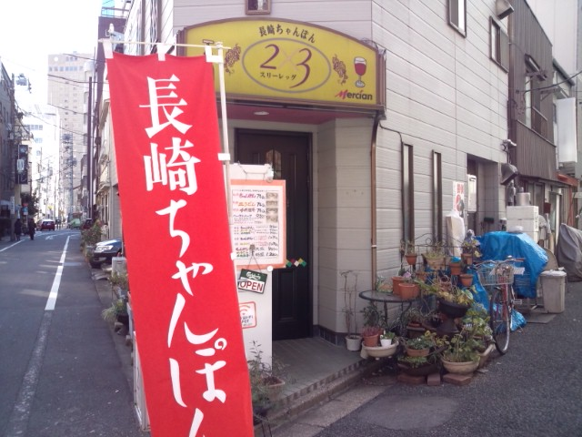 長崎ちゃんぽんハーフ・めんたいゴハン(飯田橋/スリーレッグ)