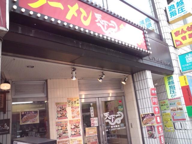 スタミナ弁当(飯田橋/天下一)