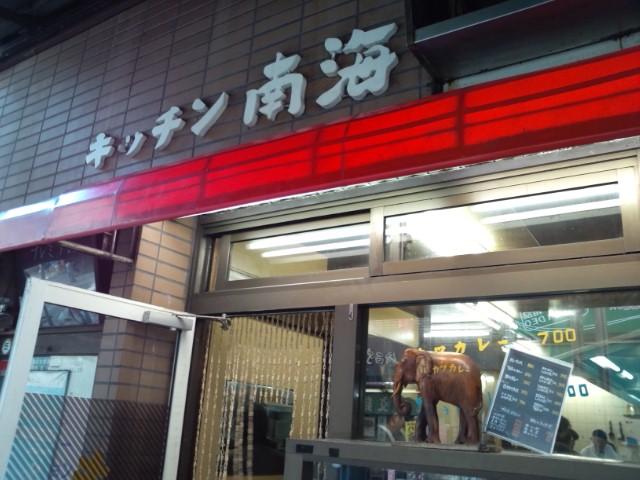 イカフライしょうが焼きライス(神保町/キッチン南海)