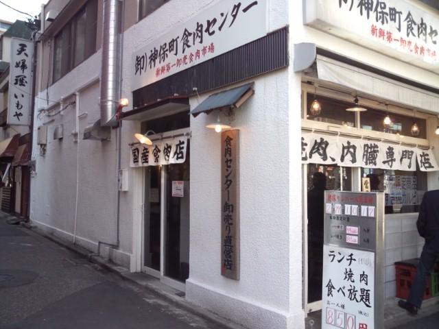 焼肉食べ放題(神保町/食肉センター)