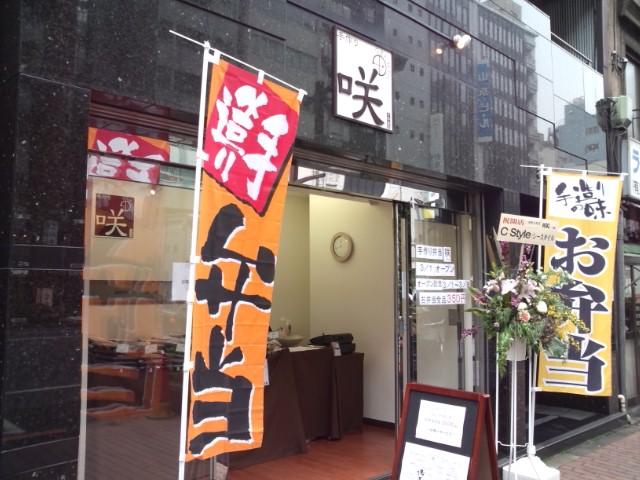 チキンカツカレー弁当(飯田橋/咲)