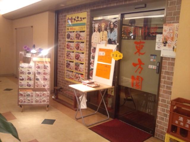 500円弁当(神保町/東方園)