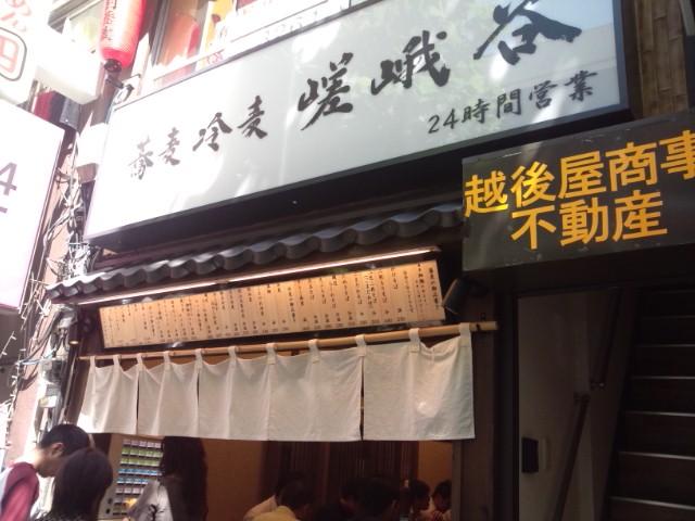鯵ご飯セット(水道橋/嵯峨谷)