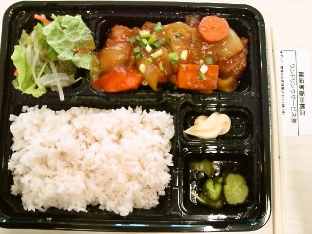 酢豚弁当(飯田橋/陳麻家)