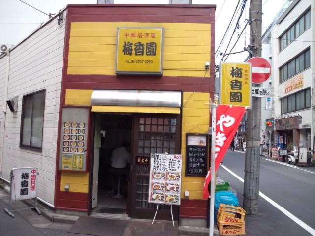 エビチャーハン(水道橋/梅香園)