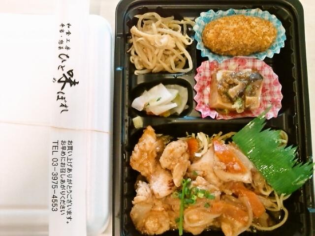 鶏ムネで生姜焼き弁当(飯田橋/ひと味ぼれ)