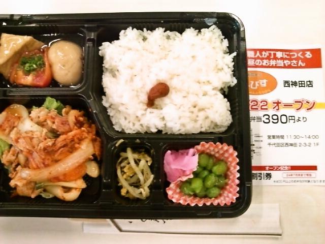 豚キムチ弁当(神保町/えびす)