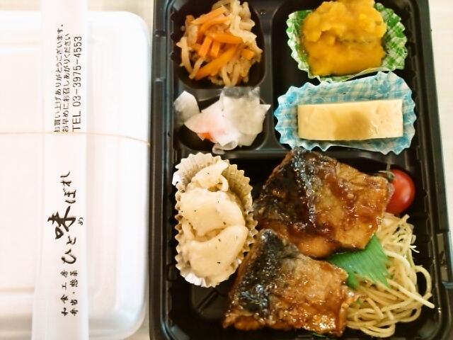 鯖の蒲焼風弁当(飯田橋/ひと味ぼれ)