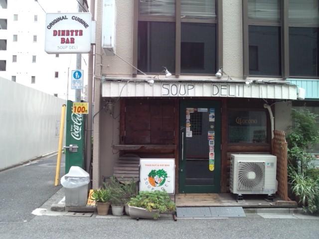 トマト煮込みハンバーグ弁当(神保町/スープ・デリ)