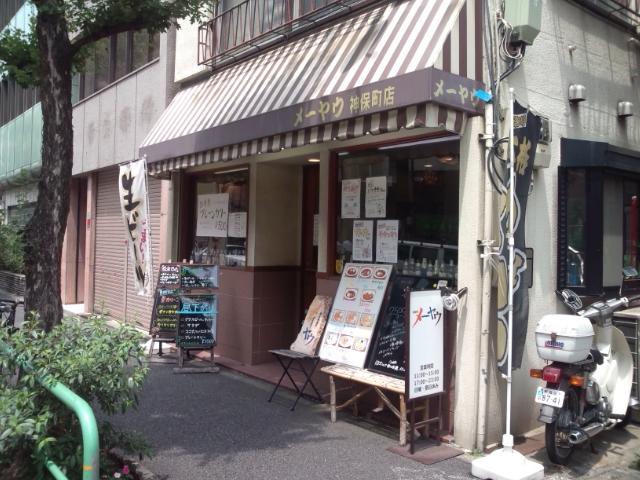 ポークカレー(神保町/メーヤウ)